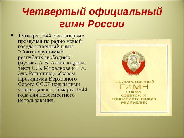 Четвертый официальный гимн России 1 января 1944 года впервые прозвучал по рад...