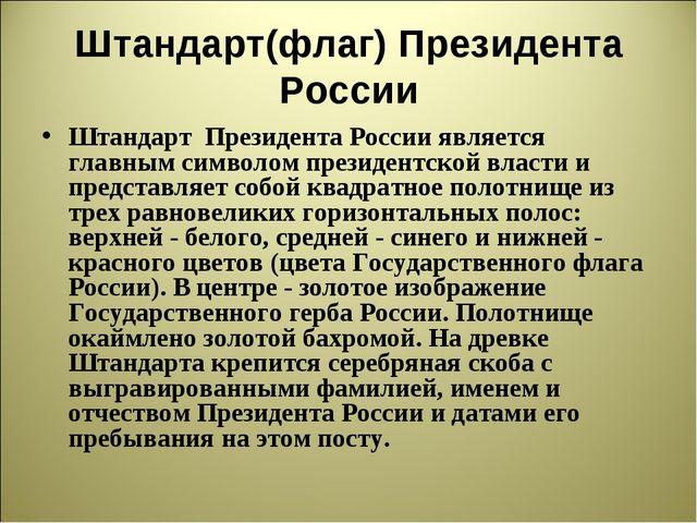 Штандарт(флаг) Президента России Штандарт Президента России является главным...