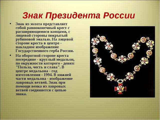 Знак Президента России Знак из золота представляет собой равноконечный крест...
