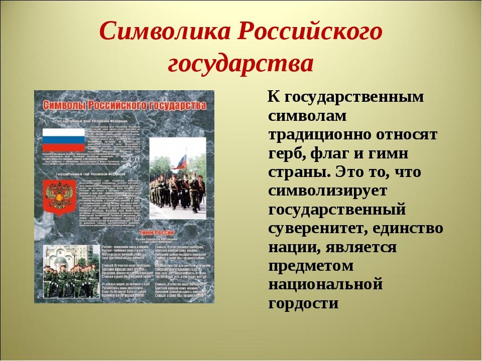Символика Российского государства К государственным символам традиционно отно...