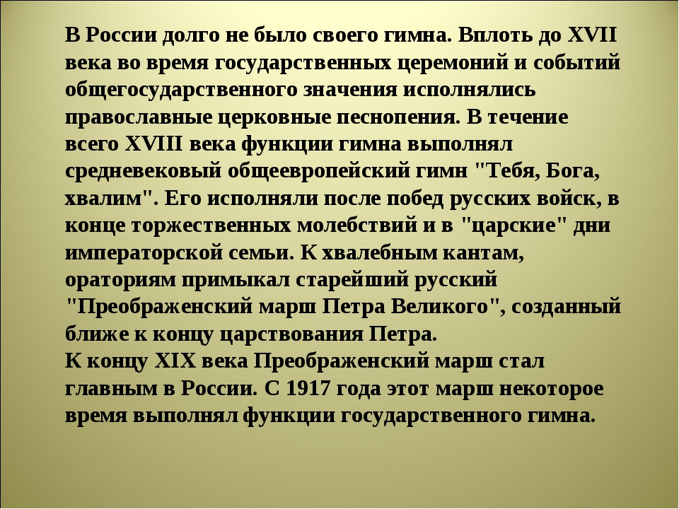 В России долго не было своего гимна. Вплоть до ХVII века во время государстве...
