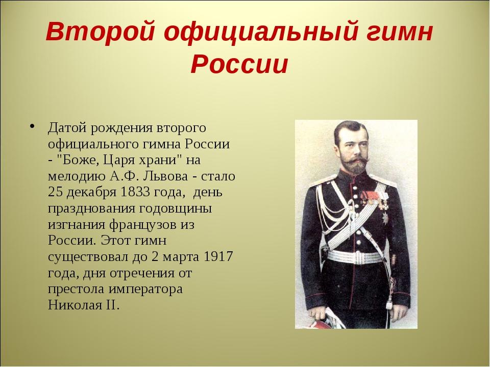 Второй официальный гимн России Датой рождения второго официального гимна Росс...