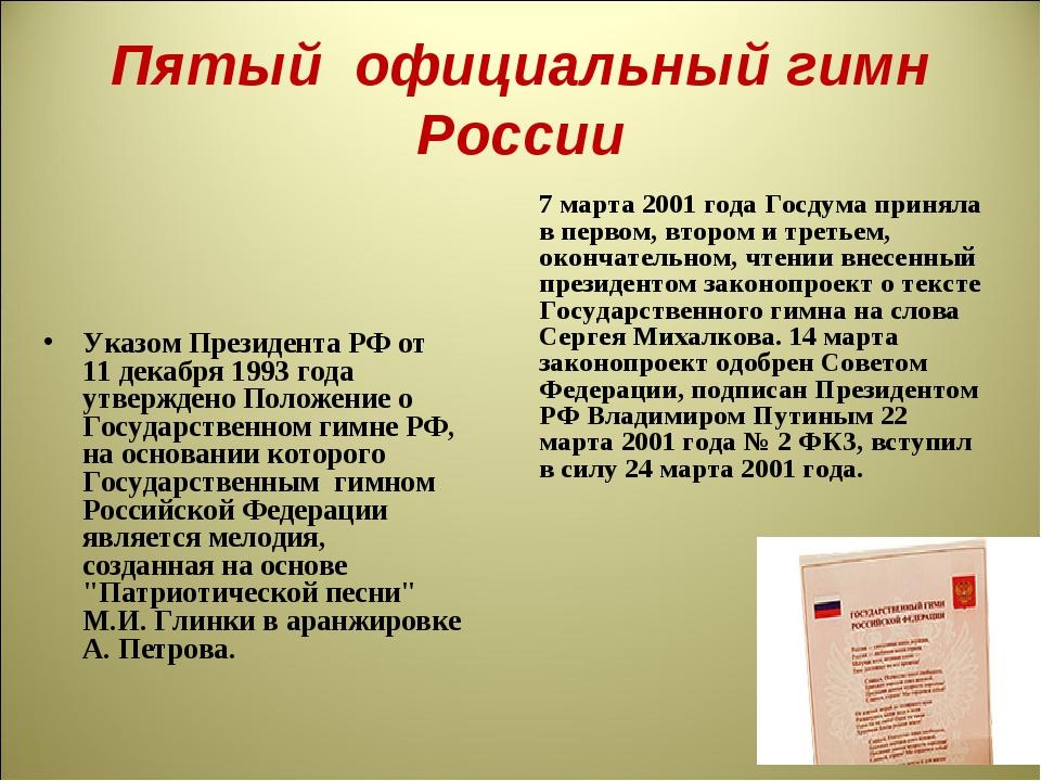 Пятый официальный гимн России Указом Президента РФ от 11 декабря 1993 года ут...