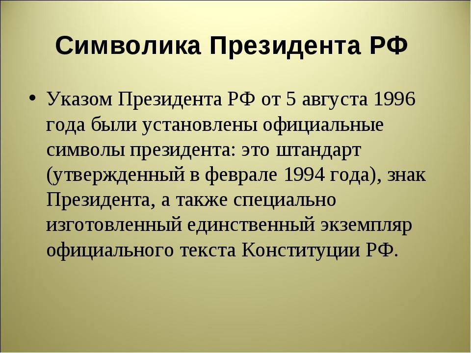 Символика Президента РФ  Указом Президента РФ от 5 августа 1996 года были у...