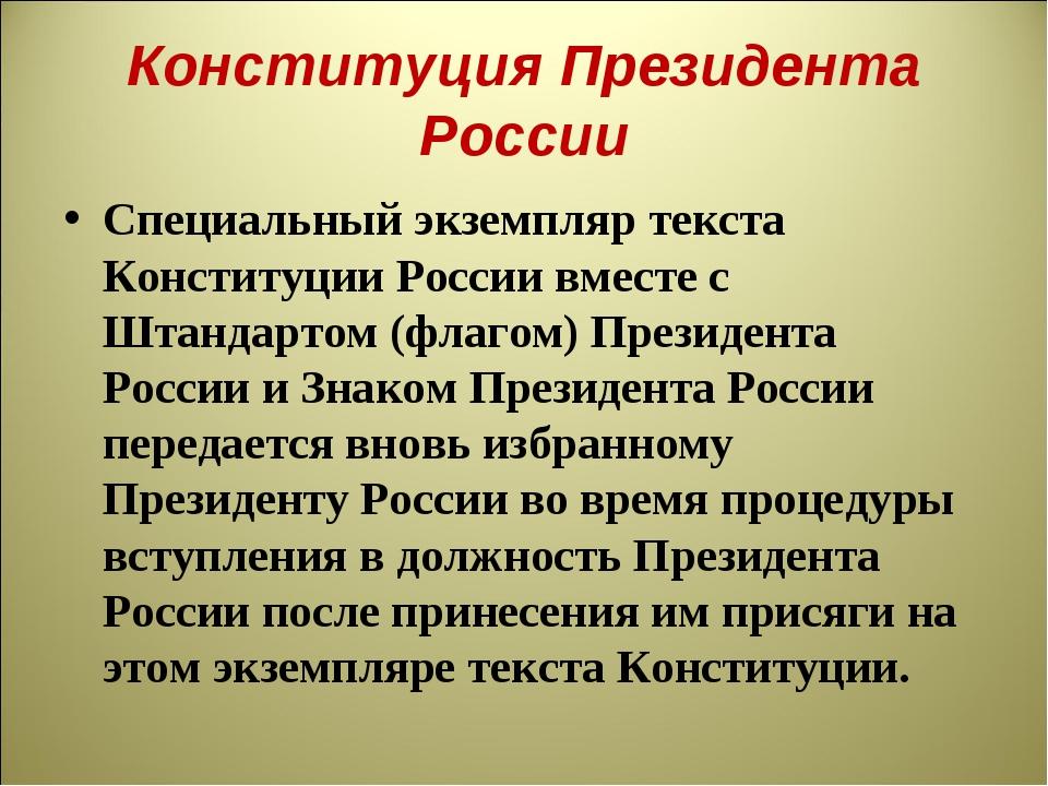 Конституция Президента России Специальный экземпляр текста Конституции России...