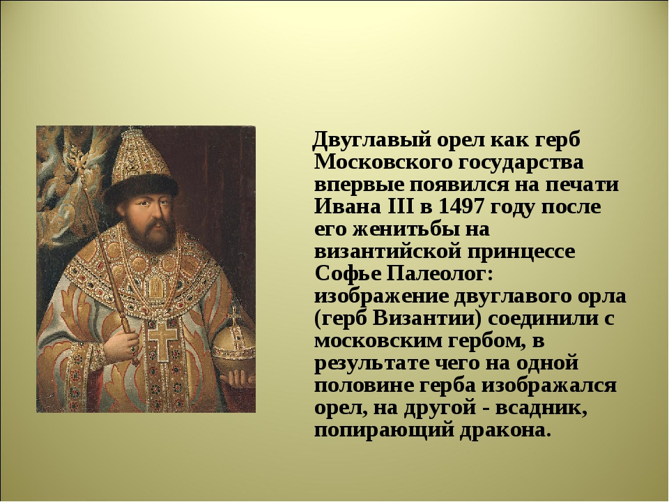 Двуглавый орел как герб Московского государства впервые появился на печати И...