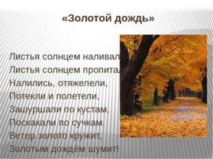 «Золотой дождь» Листья солнцем наливались. Листья солнцем пропитались. Налил