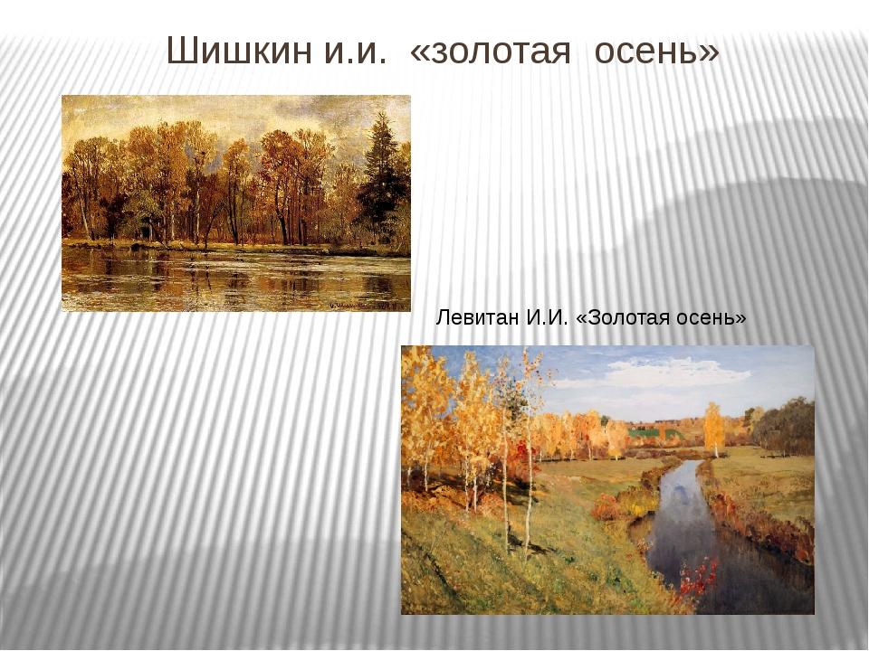 Шишкин и.и. «золотая осень» Левитан И.И. «Золотая осень»