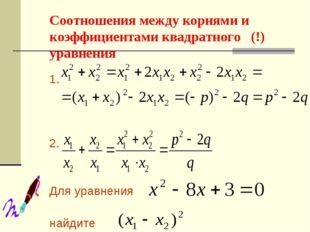 Соотношения между корнями и коэффициентами квадратного (!) уравнения 1. 2. Дл
