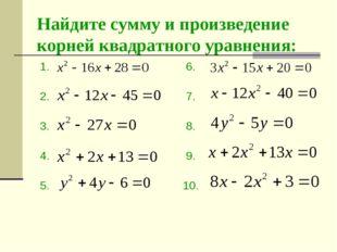 Найдите сумму и произведение корней квадратного уравнения: 1. 2. 3. 4. 5. 6.