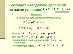 Составьте квадратное уравнение согласно условию: Решение. В приведённом квадр