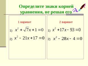 Определите знаки корней уравнения, не решая его 1 вариант 1) 2) 2 вариант 1)