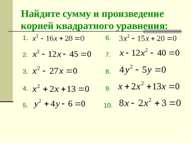 Найдите сумму и произведение корней квадратного уравнения: 1. 2. 3. 4. 5. 6....