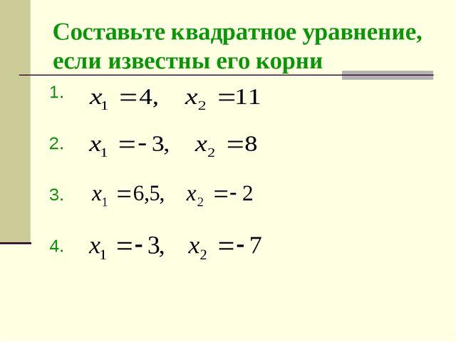 Составьте квадратное уравнение, если известны его корни 1. 2. 3. 4.