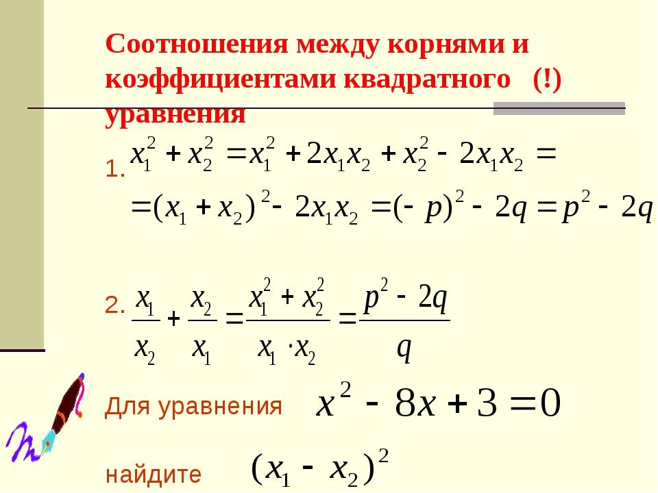 Соотношения между корнями и коэффициентами квадратного (!) уравнения 1. 2. Дл...