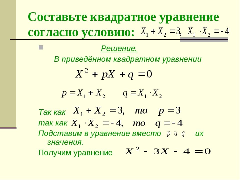 Составьте квадратное уравнение согласно условию: Решение. В приведённом квадр...