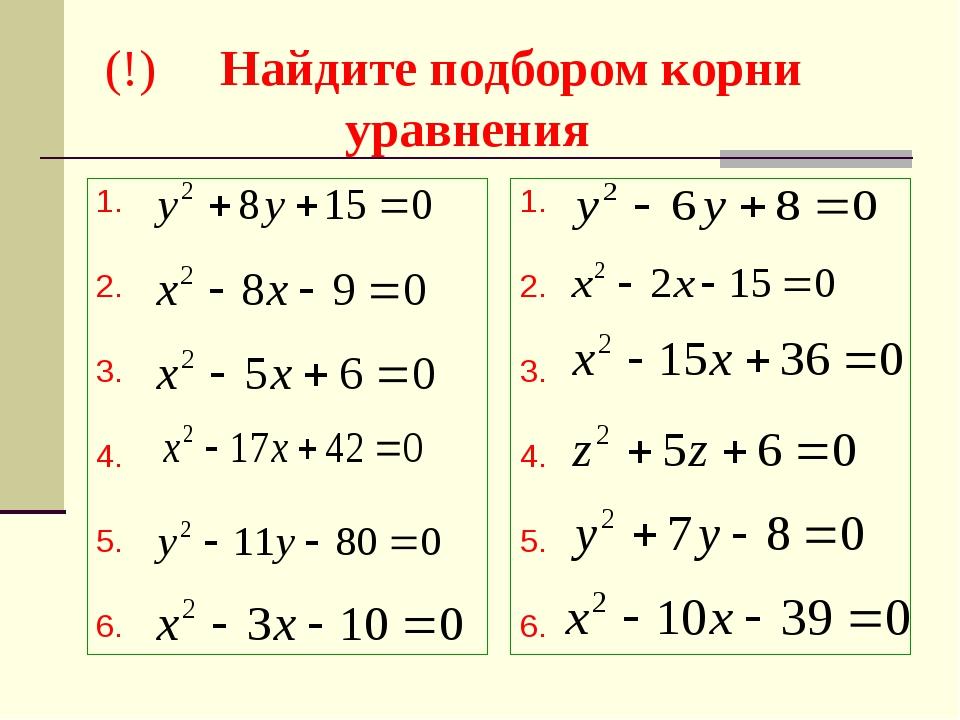 (!) Найдите подбором корни уравнения 1. 2. 3. 4. 5. 6. 1. 2. 3. 4. 5. 6.