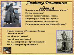 Проверка Домашнего задания Кто повелел открыть типографию в Москве? Где она н