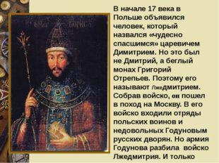 В начале 17 века в Польше объявился человек, который назвался «чудесно спасши