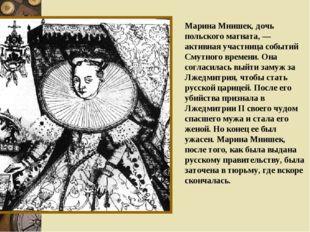 Марина Мнишек, дочь польского магната, — активная участница событий Смутного