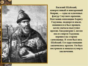 Василий Шуйский, изворотливый и неискренний боярин, — одна из ключевых фигур
