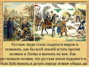 Русские люди стали сходиться миром и толковать, как бы всей землёй встать п