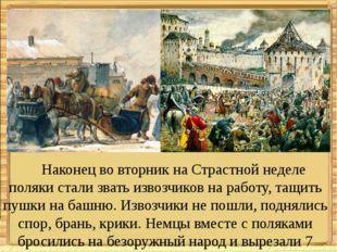 Наконец во вторник на Страстной неделе поляки стали звать извозчиков на раб