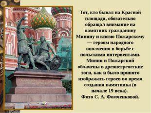 Тот, кто бывал на Красной площади, обязательно обращал внимание на памятник г