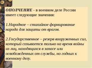 ОПОЛЧЕНИЕ - в военном деле России имеет следующие значения: 1.Народное – стих