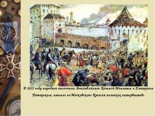 В 1612 году народное ополчение, возглавляемое Козьмой Мининым и Дмитрием Пожа