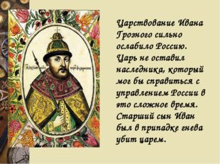 Царствование Ивана Грозного сильно ослабило Россию. Царь не оставил наследник