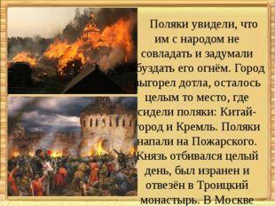 Поляки увидели, что им с народом не совладать и задумали обуздать его огнём