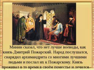 Минин сказал, что нет лучше воеводы, как князь Дмитрий Пожарский. Народ пос