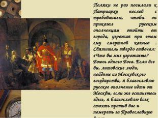 Поляки не раз посылали к Патриарху послов с требованием, чтобы он приказал ру