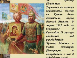 По приказу Патриарха Гермогена на помощь защитникам России из Казани была дос