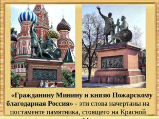 «Гражданину Минину и князю Пожарскому благодарная Россия» - эти слова начер