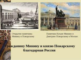 Гражданину Минину и князю Пожарскому благодарная Россия Памятник Кузьме Минин