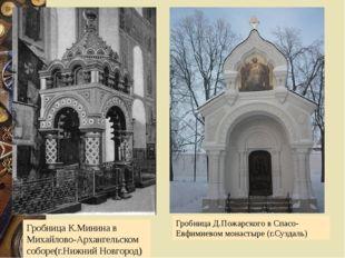 Гробница К.Минина в Михайлово-Архангельском соборе(г.Нижний Новгород) Гробниц