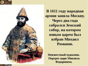Неизвестный художник. Портрет царя Михаила Федоровича. В 1611 году народная а