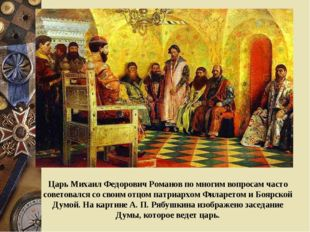Царь Михаил Федорович Романов по многим вопросам часто советовался со своим о