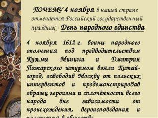 ПОЧЕМУ 4 ноября в нашей стране отмечается Российский государственный праздни