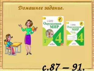 Домашнее задание.  с.87 – 91. Т. с. 30 – 31