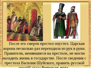 После его смерти престол опустел. Царская корона несколько раз переходила и
