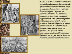 В 1598 году после смерти бездетного царя Федора династия Рюриковичей, правивш