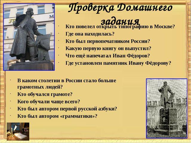 Проверка Домашнего задания Кто повелел открыть типографию в Москве? Где она н...