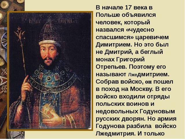 В начале 17 века в Польше объявился человек, который назвался «чудесно спасши...