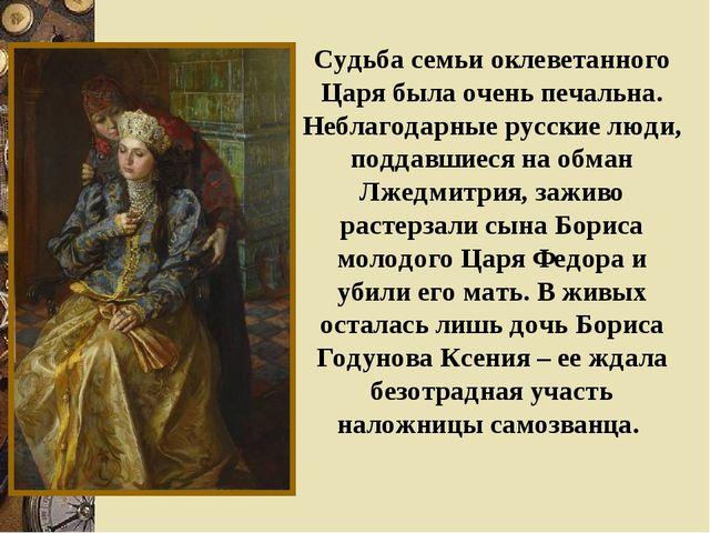 Судьба семьи оклеветанного Царя была очень печальна. Неблагодарные русские лю...