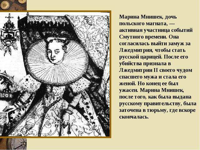 Марина Мнишек, дочь польского магната, — активная участница событий Смутного...
