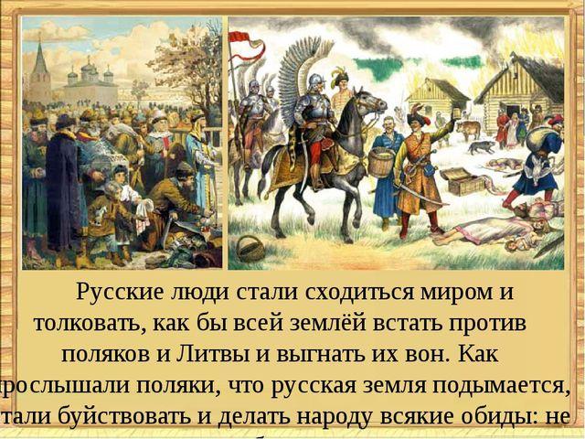 Русские люди стали сходиться миром и толковать, как бы всей землёй встать п...