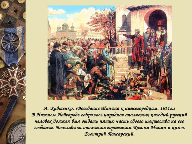 А. Кившенко. «Воззвание Минина к нижегородцам. 1611г.» В Нижнем Новгороде соб...